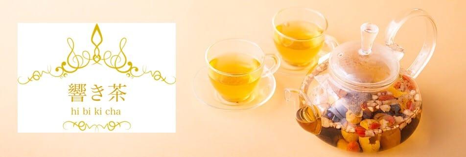 美容茶の響き茶 漢方茶でセルフケア ダイエット・むくみ・冷え性・妊活にも【響-sinfonìa-】